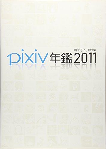 9784047276093: Pixiv Official Book 2011 Japan Anime Manga ART Book