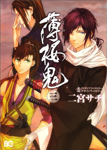 9784047278356: Hakuoki Comic Vol.3 (in Japanese) Manga Hakuouki