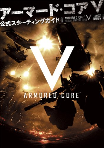 9784047278707: (Strategy of Famitsu) Armored Core V Official Starting Guide