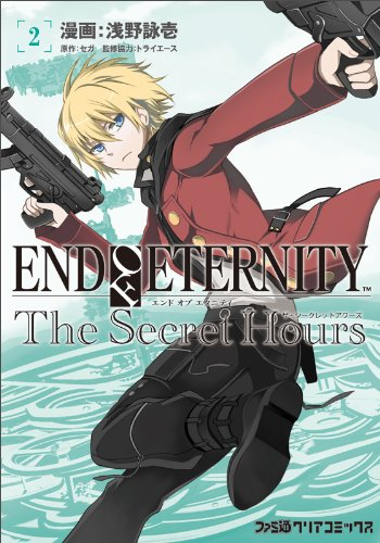 9784047279872: End of Eternity The Secret Hours (2) (Famitsu Clear Comics) (2012) ISBN: 4047279870 [Japanese Import]
