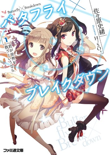 If say butterfly ?break down one and you save the world (Famitsu Bunko) (2012) ISBN: 4047281050 [...