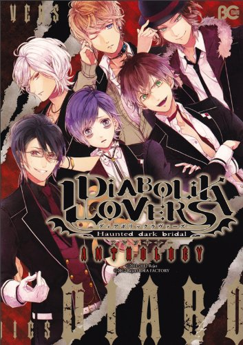 9784047281387: DIABOLIK LOVERS Anthology (B's-LOG COMICS) (2012) ISBN: 4047281387 [Japanese Import]