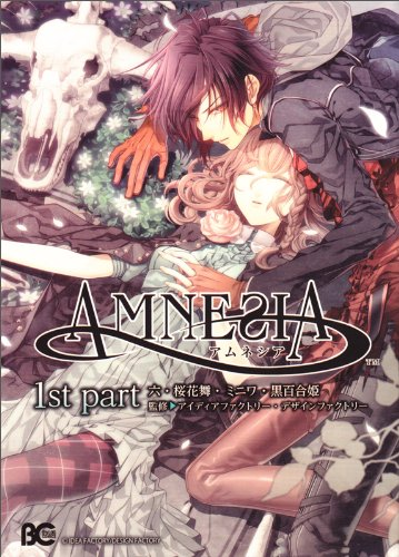 9784047281837: AMNESIA 1st part (B's-LOG COMICS)