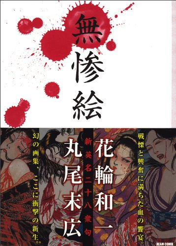 9784047283091: Twenty-eight Shu clause horrible picture new fame (beam Comics) (2012) ISBN: 4047283096 [Japanese Import]