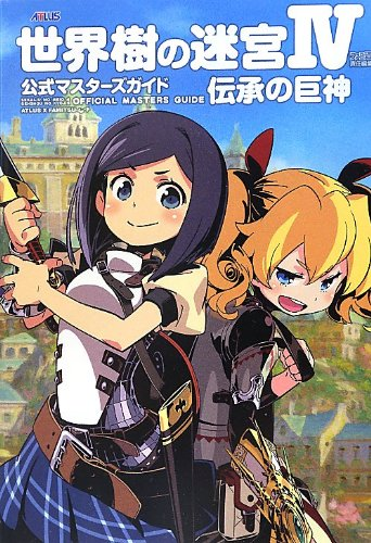 9784047283411: Etrian Odyssey Iv Legends of the Titan Official Masters Guide