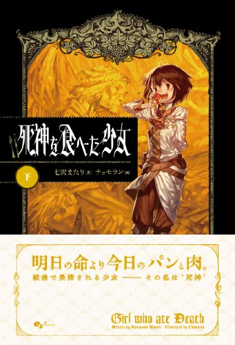 9784047284586: Girl who ate the Reaper (below) (2012) ISBN: 4047284580 [Japanese Import]
