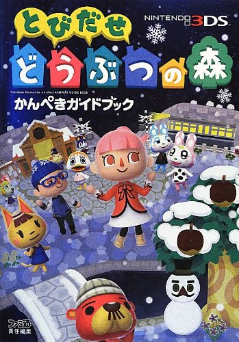 9784047286689: Tobidase Doubutsu no Mori (Animal Crossing : New Leaf) Perfect Guidebook (Nintendo 3DS Game Book) [Japanese Edition] (Animal crossing)
