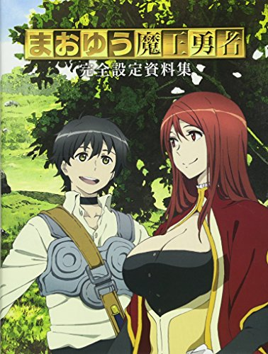 9784047286924: Maoyu Maoh Yusha (Archenemy and Hero) Complete Setting Material Collection Art Book [Japanese Edition]