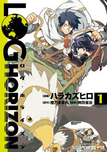9784047287181: Log Horizon - Vol.1 (Famitsu Clear Comics) Manga