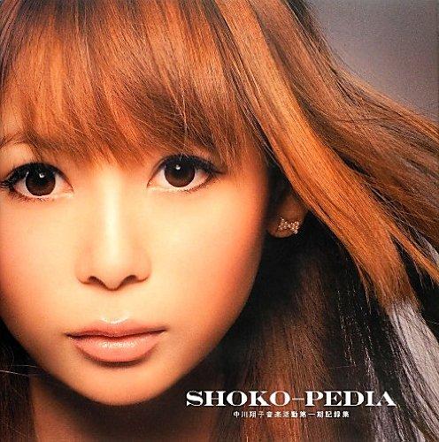 9784047287440: Collection of the first phase of his musical career record Shoko Nakagawa SHOKO-PEDIA
