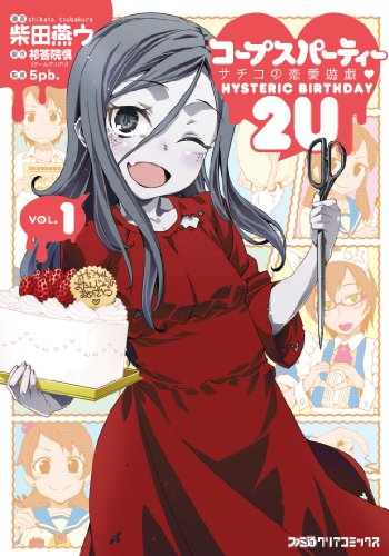 9784047287853: Trifling with love Hysteric Birthday 2U of Corpse Party Sachiko (1) (Famitsu Clear Comics) (2013) ISBN: 4047287857 [Japanese Import]