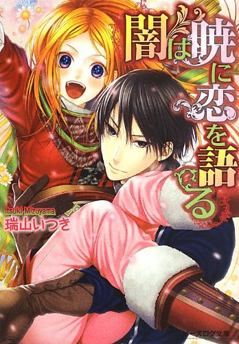 9784047288393: Talk about love with Xiao darkness (beads log Novel) (2013) ISBN: 404728839X [Japanese Import]