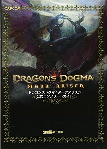 9784047289642: (Strategy of Famitsu) Dakuarizun Official Complete Guide: Dragon's Dogma (2013) ISBN: 4047289647 [Japanese Import]