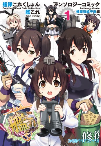 9784047291348: Kantai Collection@ anthology (kantai collection)