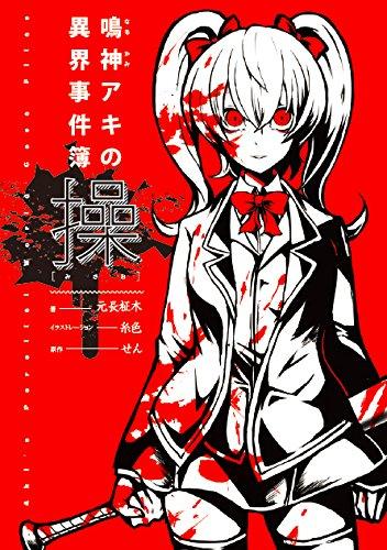 Misao : Narukami aki no ikai jikenbo.: Masaki Motonaga