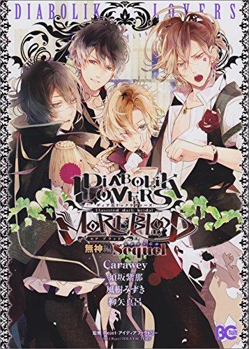 DIABOLIK LOVERS MORE,BLOOD ç ¡ç¥ ç Sequel (B's-LOG COMICS): Kyarauei.; Shina Suzaka; Mizuki FuÃ...