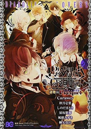 9784047298965: DIABOLIK LOVERS MORE, BLOOD : sakamaki hen-Prequel