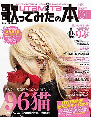 9784047301368: Kuroneko ando ribu daburyū hyōshi : gurutamin emuesuesupī rusu nano gero rūto faibu amatsuki hashiyan.