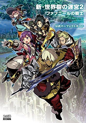 Shin sekaiju no MEIQ 2 Fafnir no kishi Official perfect Guide (Atlus Famiutsu) [JAPANESE EDITION ...