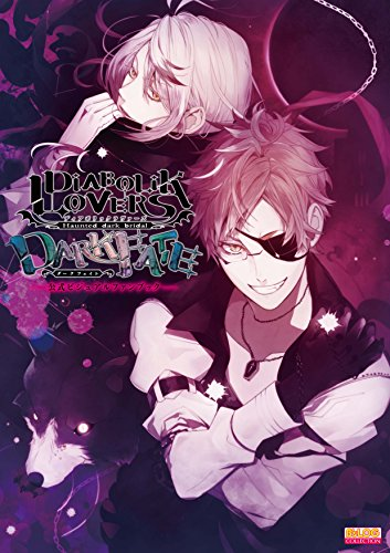 "9784047303652: DIABOLIK LOVERS DARK FATE å...¬å¼ãƒ""ジュアルヷァンブック (B's-LOG COLLECTION)"