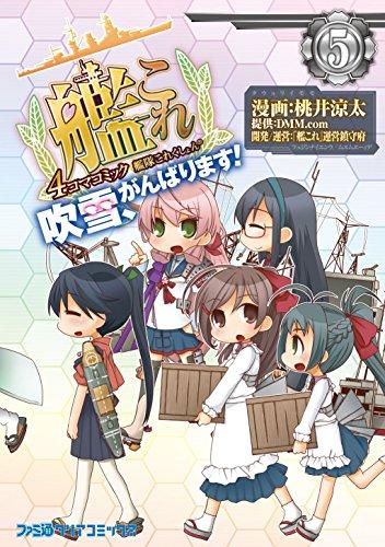 9784047304963: Kantai korekushon kankore yonkoma komikku : Fubuki ganbarimasu. 5.