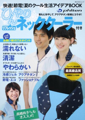 9784047311008: It was a great experience! Power saving! Summer chilly cool idea life BOOK refresh neck cooler with (SSC Kadokawa Mook) (2011) ISBN: 4047311006 [Japanese Import]