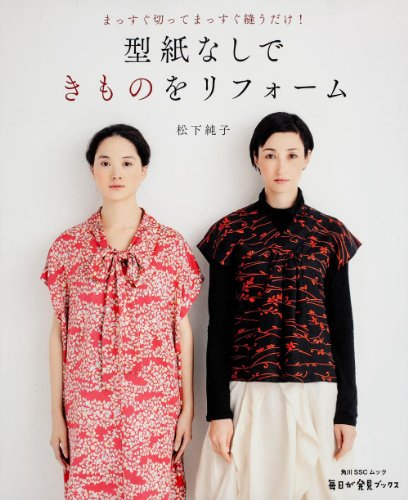 9784047311893: Reform the kimono without! Pattern (Kadokawa Mook SSC daily discovery Books) and only sew straight cut straight (2013) ISBN: 4047311898 [Japanese Import]