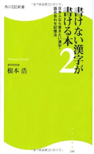 9784047316256: Nihonjin nara kakitai kanji goroawase kiokuhō