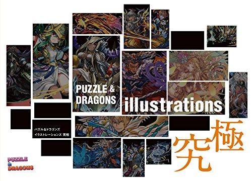 9784047330115: パズル&ドラゴンズ イラストレーションズ 究極