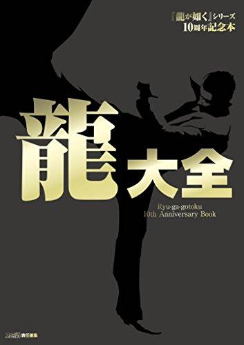 9784047331099: 『龍が如く』シリーズ10周年記念本 龍大全
