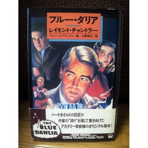 9784047911758: Blue Dahlia (1988) ISBN: 4047911755 [Japanese Import]