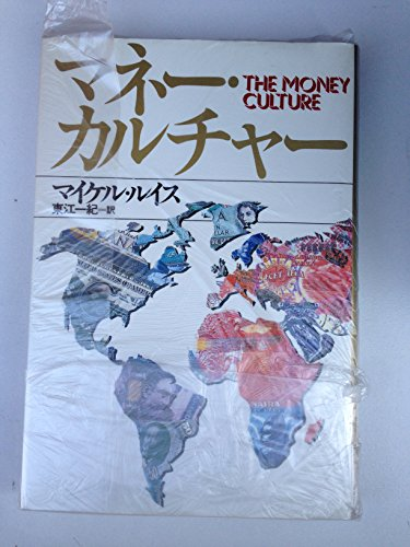 9784047912069: Money Culture (1992) ISBN: 4047912069 [Japanese Import]