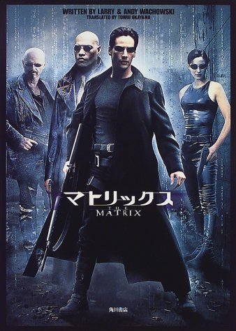 9784047913325: Matrix (1999) ISBN: 4047913324 [Japanese Import]