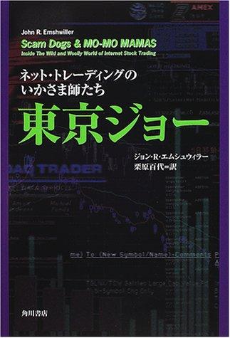 9784047913585: Cheat our net trading - Tokyo Joe (2000) ISBN: 4047913588 [Japanese Import]