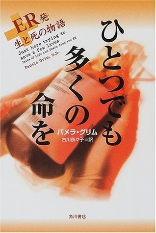 9784047913646: Even one story of death and departure from raw-ER many lives (2001) ISBN: 4047913642 [Japanese Import]