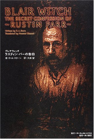 9784047913653: Confessions of a Blair Witch Rustin-Per (2001) ISBN: 4047913650 [Japanese Import]