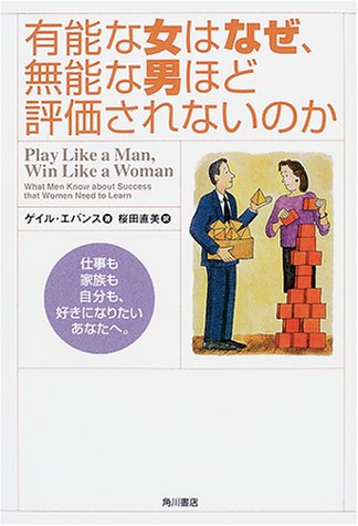 9784047913684: Why, talented woman do not be evaluated as incompetent man (2001) ISBN: 4047913685 [Japanese Import]