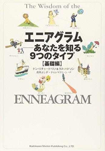 9784047913943: Eniaguramu : Anata o shiru 9tsu no taipu. kiso