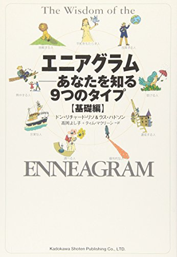 9784047913943: Enneagram - Type Fundamentals of nine to know you (overseas series) (2001) ISBN: 4047913944 [Japanese Import]