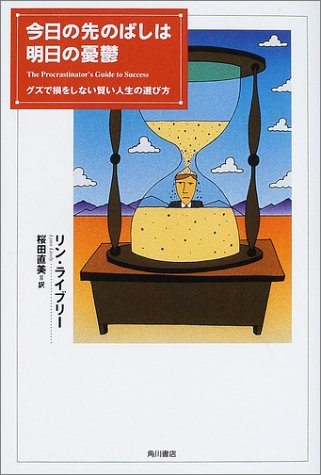 9784047913981: Procrastination today melancholy of tomorrow - how to choose wise life not harmed in the Guzman (overseas series) (2001) ISBN: 4047913987 [Japanese Import]