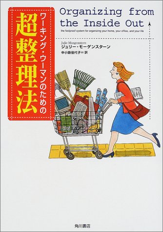 9784047914001: Ultra-organized method for the working woman (overseas series) (2001) ISBN: 4047914002 [Japanese Import]