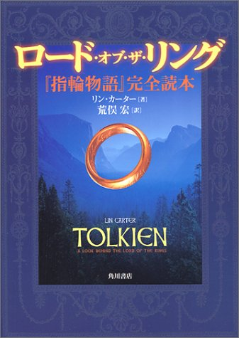 9784047914070: Lord of the Rings -