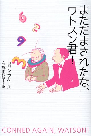 9784047914124: Also Do not cheated, Watson you! (2002) ISBN: 4047914126 [Japanese Import]