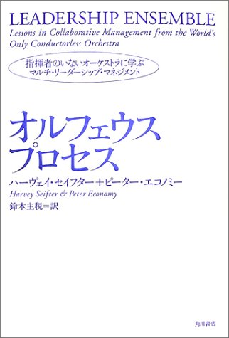 9784047914292: Multi Leadership management to learn an orchestra without a conductor - Orpheus process (2002) ISBN: 4047914290 [Japanese Import]