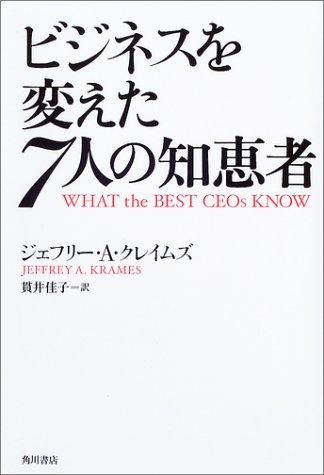 9784047914605: Wisdom of the seven that changed the business (2003) ISBN: 4047914606 [Japanese Import]