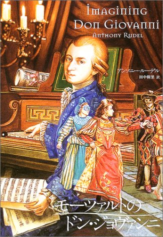 9784047914612: Don Giovanni of Mozart (2003) ISBN: 4047914614 [Japanese Import]