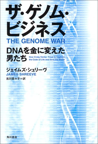 9784047914643: Man who was changed into gold The genome business-DNA (2003) ISBN: 4047914649 [Japanese Import]