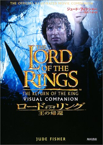 9784047914674: Return of the Lord of the Rings King (2004) ISBN: 4047914673 [Japanese Import]