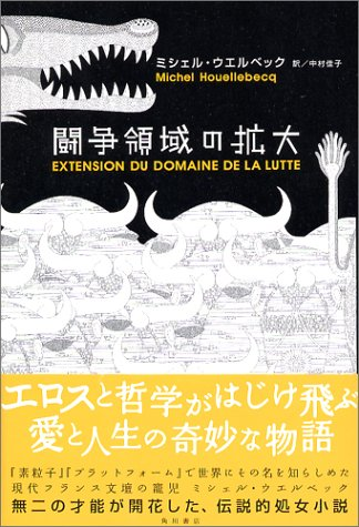 9784047914872: Expansion of the struggle area (2004) ISBN: 4047914878 [Japanese Import]