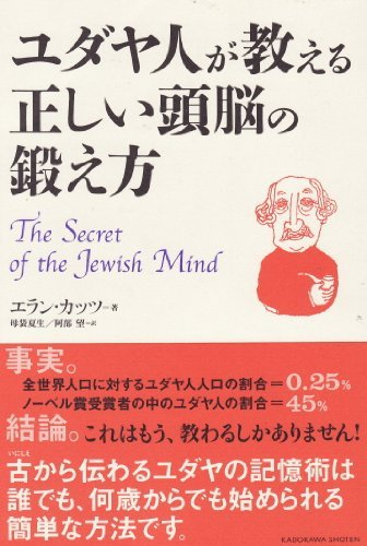 9784047914957: The Secret of the Jewish Mind, 2002 [In Japanese Language]
